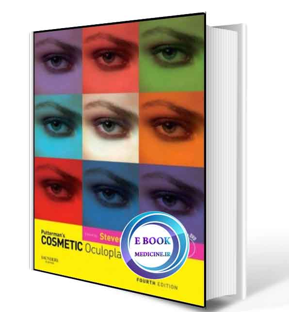 دانلود کتابPutterman's Cosmetic Oculoplastic Surgery  (ORIGINAL PDF)