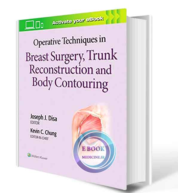 دانلود کتاب  Operative Techniques in Breast Surgery, Trunk Reconstruction and Body Contouring2019 (  PDF)